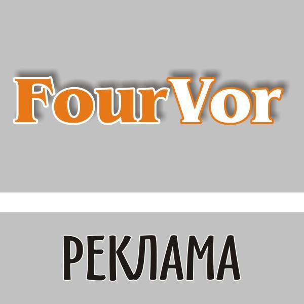 Advertising agency FOURVOR